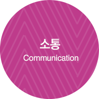 소통(Communication)
